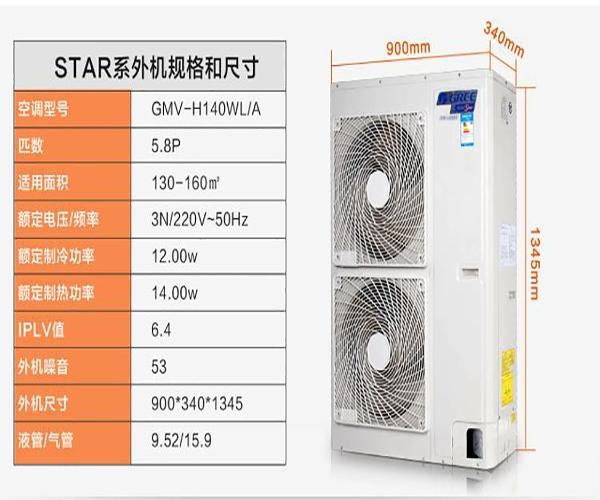 家用中央空调star系列外机